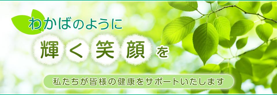 わかば薬局ほか調剤薬局を運営する大阪市の株式会社ライフリスペクト