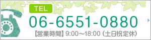 TEL.06-6551-0880 【営業時間】9:00~18:00(土日祝定休)